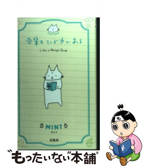 エンターテインメント, アニメーション  MINT NeKO MINT