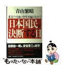 【中古】 日本国民が決断する日 東京テロと血の世界再編のなかで / 青山 繁晴 / 扶桑社 [単行本]【メール便送料無料】【あす楽対応】