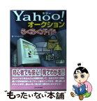 【中古】 Yahoo!オークションらくらくガイド / ジャムハウス / スタジオDNA [単行本]【メール便送料無料】【あす楽対応】