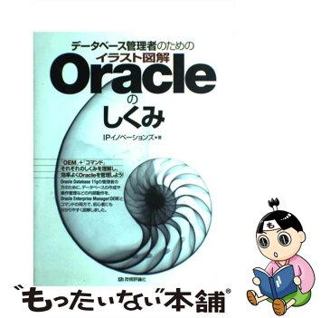 【中古】 データベース管理者のためのイラスト図解Oracleのしくみ / IPイノベーションズ / 技術評論社 [大型本]【メール便送料無料】【あす楽対応】