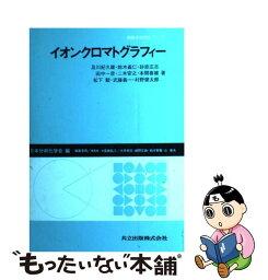 【中古】 イオンクロマトグラフィー / 日本分析化学会 / 共立出版 [単行本]【メール便送料無料】【あす楽対応】
