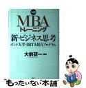 【中古】 新・ビジネス思考 ボンド大学・BBT MBAプログラム / 大前 研一 / PHP研究所 [単行本]【メール便送料無料】【あす楽対応】