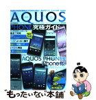 【中古】 AQUOS PHONE究極ガイド 最強化のワザ200が大集合!!無料3Dアプリ・動画 / ダイアプレス / ダイアプレス [ムック]【メール便送料無料】【あす楽対応】