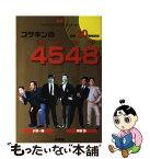 【中古】 コサキンの4548(ヨンゴーヨンハチ) 小堺一機・関根勤 / TBSラジオ / 興陽館 [単行本]【メール便送料無料】【あす楽対応】