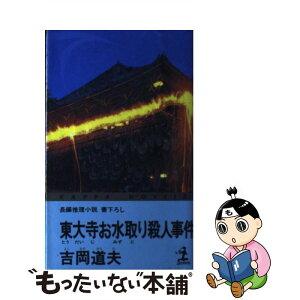 [Used] Todaiji water murder case Long detective novel / Michio Yoshioka / Kobunsha [new book] [Free shipping for tomorrow] [Music for tomorrow]