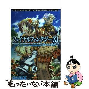 [Используется] FINAL FANTASY 11 Антология комиксов Harukanaru Sekai 3 / Enterbrain / Enterbrain [Comic] [Бесплатная доставка по электронной почте] [Завтрашняя музыка]