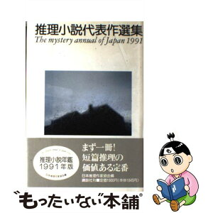 [Used] A selection of detective novel representative works The detective novel yearbook 1991 version / Japan detective writer association / Kodansha [book] [Free shipping by e-mail service] [Music for tomorrow]