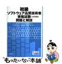 【中古】 初級ソフトウェア品質技術者資格試験(JCSQE)問題と解説 / 渡辺 喜道, 笹部 進,