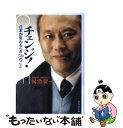 【中古】 チェンジ! 日本が変わるべき50のこと / 舛添 要一 / ダイヤモンド社 [単行本]【メール便送料無料】【あす楽対応】