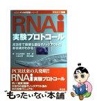 【中古】 RNAi実験プロトコール 高効率で簡便な遺伝子ノックアウトの新技術がわかる! BJ1 / 多比良 和誠 / 羊土社 [単行本]【メール便送料無料】【あす楽対応】