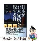 【中古】 日本が「対米従属」を脱する日 多極化する新世界秩序の中で / 田中 宇 / 風雲舎 [単行本]【メール便送料無料】【あす楽対応】