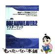 【中古】 DREAMWEAVER 2マスターブック The visual tool for profe / 毎日コミュニケーションズ / [単行本]【メール便送料無料】【あす楽対応】