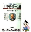 【中古】 日本再生への道 直言・行財政改革 / 舛添 要一 / 税務経理協会 [ハードカバー]【メール便送料無料】【あす楽対応】