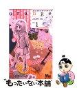 【中古】 orange 1 / 高野 苺 / 集英社 [コミック]【メール便送料無料】【あす楽対応】