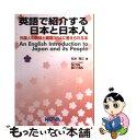 もったいない本舗 楽天市場店で買える「【中古】 英語で紹介する日本と日本人 外国人の興味と疑問364に答えられる本 / 松本 美江 / ノヴァ [単行本]【メール便送料無料】【あす楽対応】」の画像です。価格は288円になります。