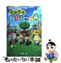 【中古】 とびだせどうぶつの森 任天堂公式ガイドブック NI...