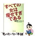 【中古】 すべての女は痩せすぎである / 姫野 カオルコ /