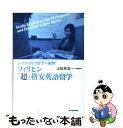 【中古】 フィリピン「超」格安英語留学 1か月10万円留学の衝撃! / 太田英基 / 東洋……