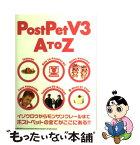 【中古】 PostPet V3 A to Z イソウロウからモンサンクレールまでポストペットの全 / NTT出版, エヌティティ出版= / NTT [単行本]【メール便送料無料】【あす楽対応】