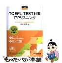 【中古】 TOEFL TEST対策ITPリスニング 団体受験 / 田中 知英 / テイエス企画 [単行本]【メール便送料無料】【あす楽対応】