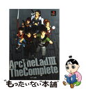 【中古】 アークザラッド3ザ・コンプリート PlayStation / NTT出版 / NTT出版 [単行本]【メール便送料無料】【あす楽対応】