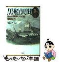 【中古】 黒船異聞 日本を開国したのは捕鯨船だ / 川澄哲夫 / 有隣堂 [単行本]【メール便送料無料】【あす楽対応】