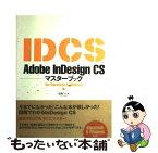 【中古】 Adobe InDesign CSマスターブックfor Macintosh & / 高橋 レオ / 毎日コミュニケーションズ [単行本]【メール便送料無料】【あす楽対応】
