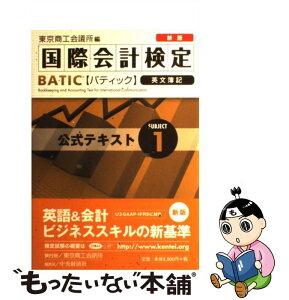 【中古】 BATIC subject 1公式テキスト Bookkeeper & accountant l 新版 / 東京商工会議所, 東 / [単行本]【メール便送料無料】【あす楽対応】
