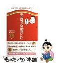 【中古】 おかめちゃんの栄養たっぷり納豆レシピ 社員だけが知