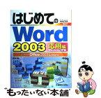 【中古】 はじめてのWord 2003 Windows XP版 Microsoft Off 応用編 / 西 真由 / 秀和システム [単行本]【メール便送料無料】【あす楽対応】