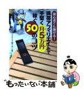 【中古】 携帯アフィリエイトで手堅く月5万円稼ぐ50のコツ ...