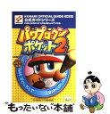 【中古】 パワプロクンポケット2公式ガイド Game boy color / コナミ / コナミ [単行本]【メール便送料無料】【あす楽対応】