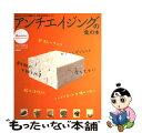 【中古】 アンチエイジングの「食」の本 / オレンジページ / オレン...