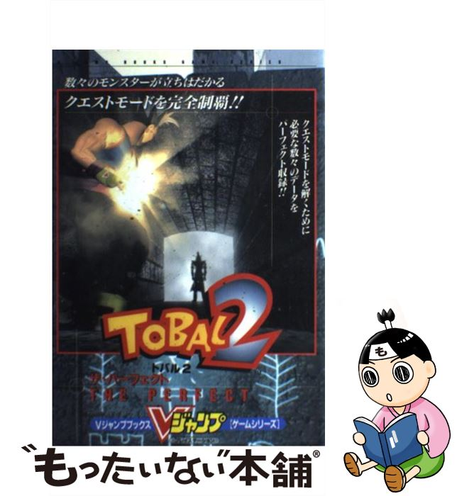 ゲーム, ゲーム攻略本  Tobal 2