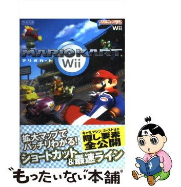 【中古】 マリオカートWii Nitendo dream / NintendoDREAM編集部 / 毎日コミュニケーションズ [単行本(ソフトカバー)]【メール便送料無料】【あす楽対応】