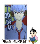 【中古】 3D彼女 3 / 那波 マオ / 講談社 [コミック]【メール便送料無料】【あす楽対応】