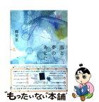 【中古】 雨と夢のあとに / 柳 美里 / 角川書店 [文庫]【メール便送料無料】【あす楽対応】