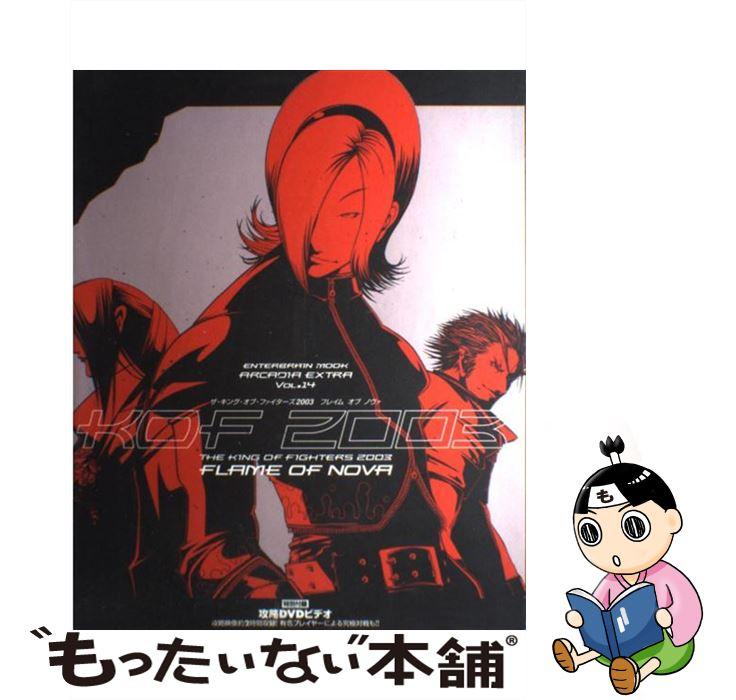 【中古】 THE KING OF FIGHTERS 2003 FLAME OF NOVA / エンターブレイン / エンターブレイン [ムック]【メール便送料無料】