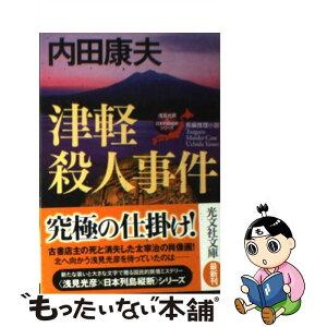 [Used] Tsugaru murder case Feature detective novel / Yasuo Uchida / Kobunsha [Bunko] [Free shipping by email] [Tomorrow's music]