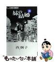 【中古】 姉の結婚 4 / 西 炯子 / 小学館 [コミック]【メール便送料無料