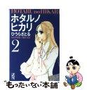 【中古】 ホタルノヒカリ 2 / ひうら さとる / 講談社 [文庫]...