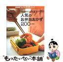 【中古】 10分でつくれる人気のお弁当おかず200 / 小田 真規子 ...