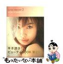 【中古】 Little Secret 2 / 平子 理沙 / 講談社 [単行本(ソフトカバー)]【メール便送料無料】【あす楽対応】