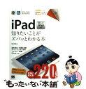【中古】 iPad知りたいことがズバッとわかる本 新しいiPad対応 / 田中 裕子 / 翔泳社 [単行本(ソフトカバー)]【メール便送料無料】【あす楽対応】
