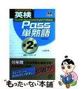 【中古】 英検Pass単熟語準2級 改訂版 / 旺文社 / ...