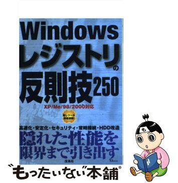 【中古】 Windowsレジストリの反則技250 XP/Me/98/2000対応 / 宝島社 / 宝島社 [ムック]【メール便送料無料】【あす楽対応】