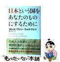 【中古】 日本という国をあなたのものにするために / カレル ヴァン・ウォルフレン / 角川書店 [単行本]【メール便送料無料】【あす楽対応】