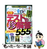 【中古】 笑撃!テストの珍解答グランプリ555(GO GO GO!) / JB / コスミック出版 [ムック]【メール便送料無料】【あす楽対応】