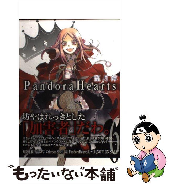 青年, スクウェア・エニックス GファンタジーC  Pandora Hearts 6
