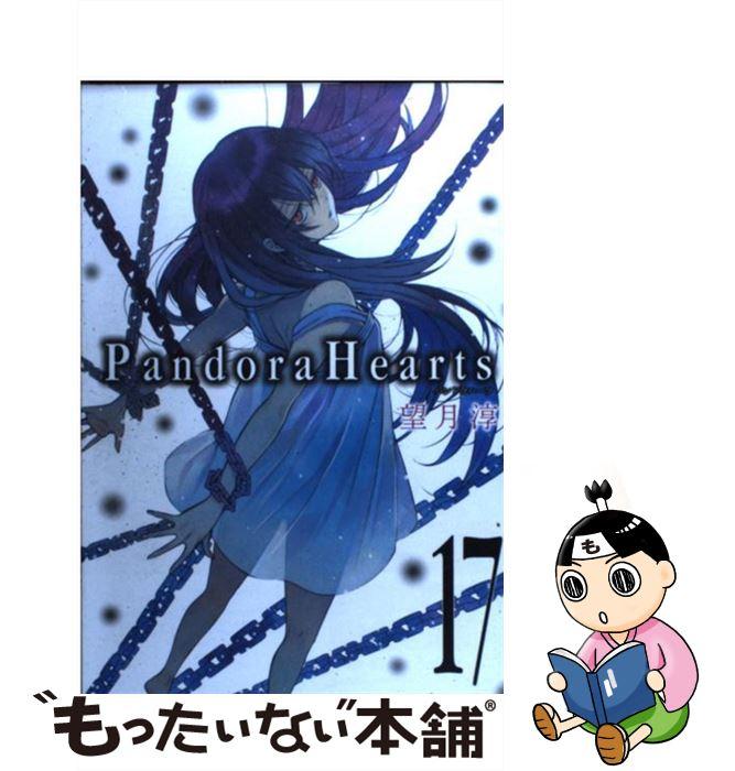 コミック, 青年  Pandora Hearts 17